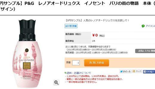 ロハコ(LOHACO)0円サンプルにレノアオードリュクス2千円相当がもらえる