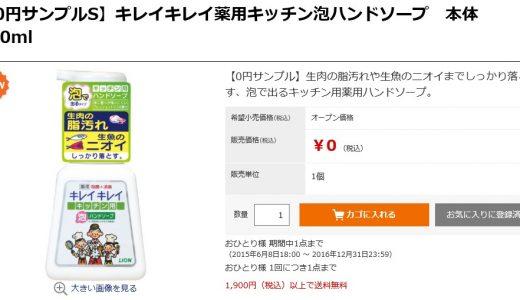 ロハコ0円サンプルにキレイキレイ泡ハンドソープ本体が登場