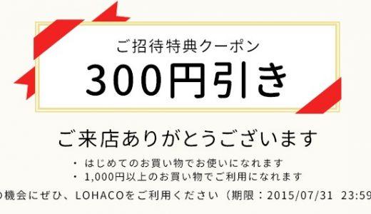 ロハコクーポン超得!初めての方限定の300円割引クーポン