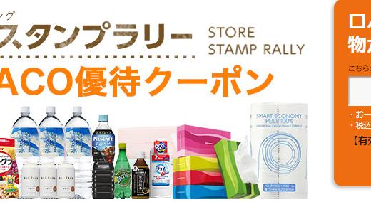 LOHACO(ロハコ)クーポン9月に使える300円割引クーポン
