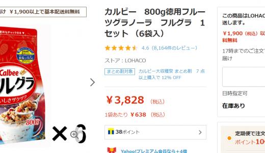 カルビーフルグラが実質574円で買えるチャンス!