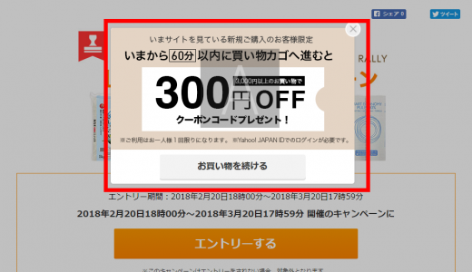 LOHACO(ロハコ)クーポン初めての方限定300円OFFクーポン