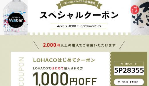 ロハコ(LOHACO)のクーポンを入力する方法