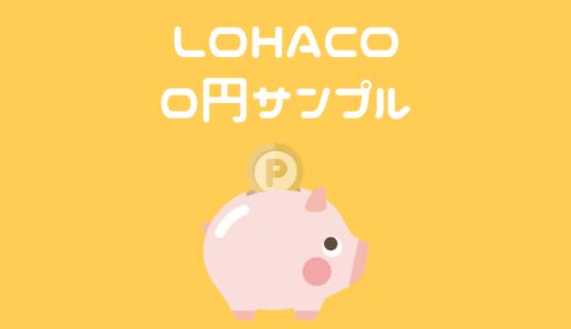 LOHACO(ロハコ)0円サンプル・有料サンプルでお得にお買い物